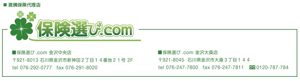 保険選び.com