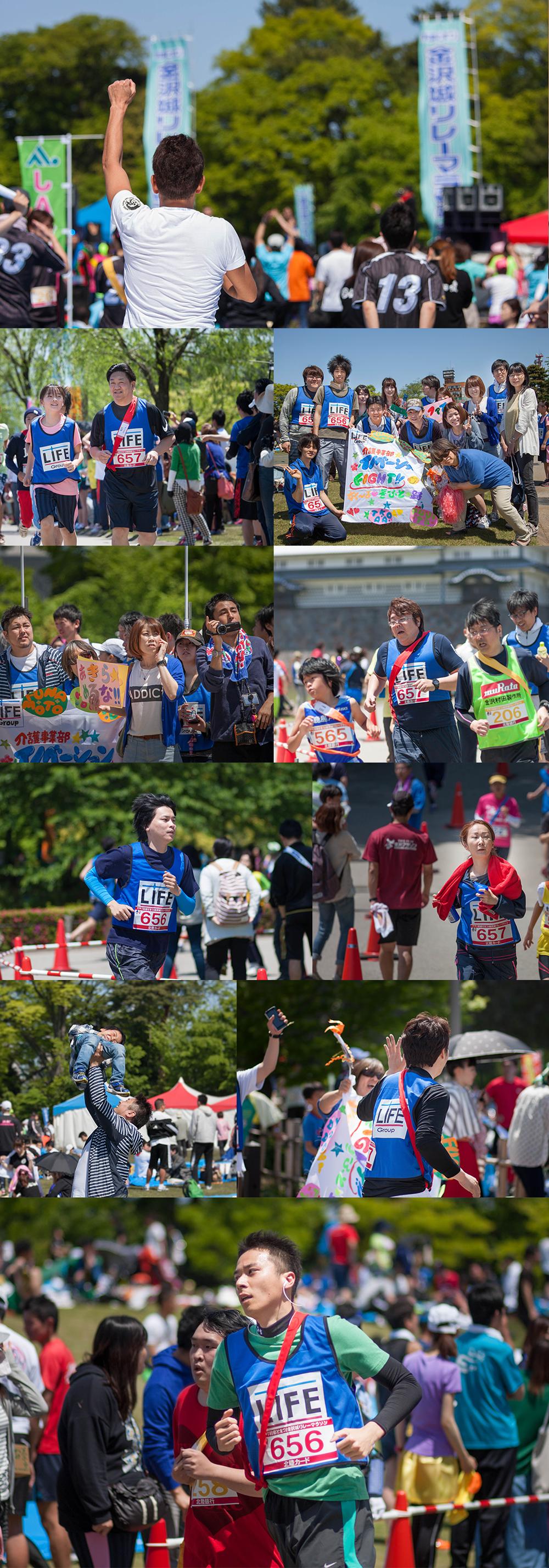金沢城リレーマラソンライフグループ