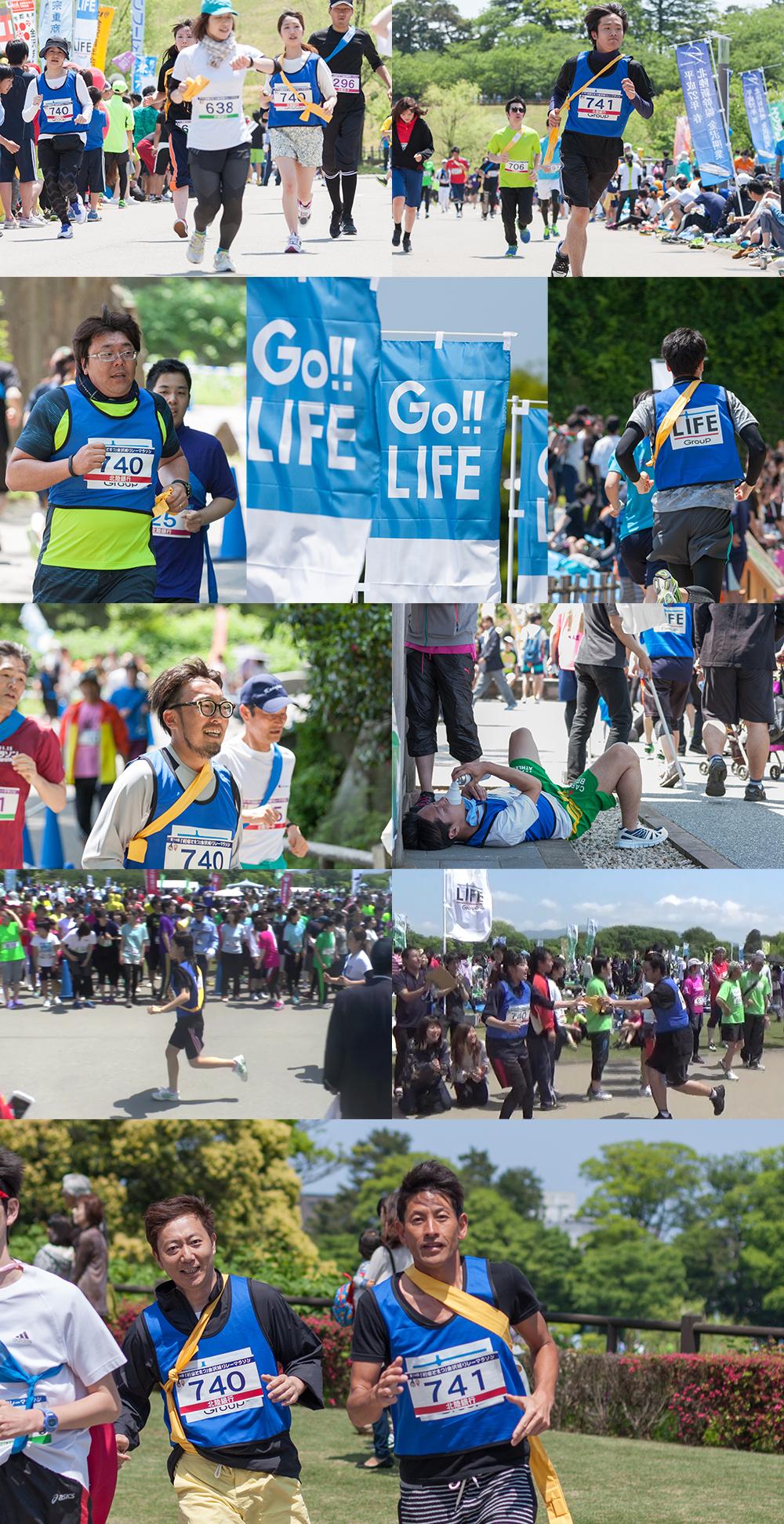 ライフ金沢城リレーマラソン2