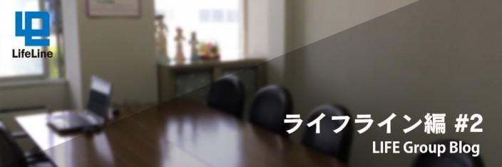 ライフライン編#2