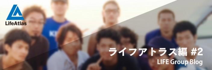 ライフアトラス編#2