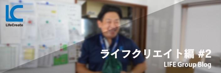 ライフクリエイト編#2