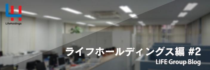 ライフホールディングス編#2